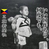 Z旗新聞社 | Social Profile