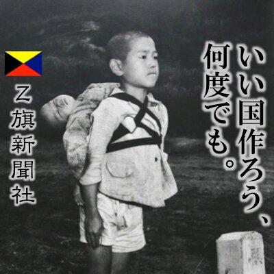 Z旗新聞社   Social Profile