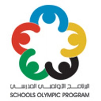 الأولمبي المدرسي