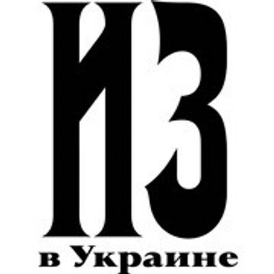 Известия в Украине (@izvestia_com_ua)