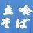 tachisoba_bot