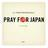 prayforjapan_jp