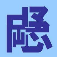錦まこと* | Social Profile