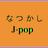 The profile image of natsukashi_jpop