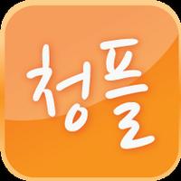 청플 | Social Profile