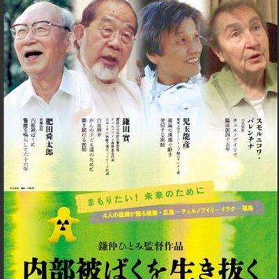 「内部被ばくを生き抜く」in清瀬   Social Profile