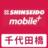 新星堂 mobile+ アピタ千代田橋