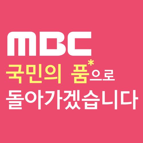 MBC노동조합 Social Profile