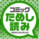 〈少年コミック〉ためし読み/小学館