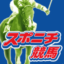 スポニチ競馬Web
