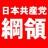 日本共産党綱領bot