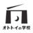 ototoy_school