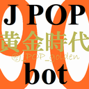 "J-POP""黄金時代""bot"