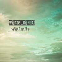 WORDS_DONJAI | Social Profile