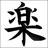 The profile image of tanoshi_www_bot