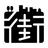 amagasaki_neta