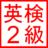eiken_2k_2 profile