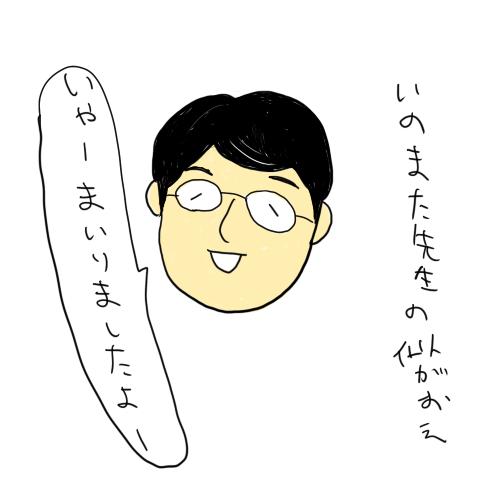 Atsuo Inomata Social Profile