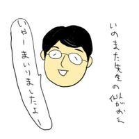 Atsuo Inomata | Social Profile