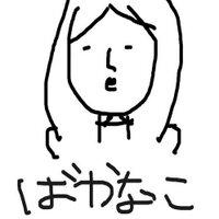 かなこ | Social Profile