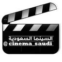 السينما السعودية (@cinema_saudi) Twitter