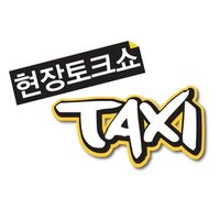 tvN 현장토크쇼 TAXI | Social Profile