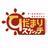 アニメ「ひだまりスケッチ」公式アカウントのTwitter(ツイッター)