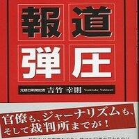 吉竹幸則 | Social Profile