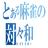 対々和 a.k.a. こんちゃん | Social Profile