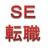 @SEtenshoku