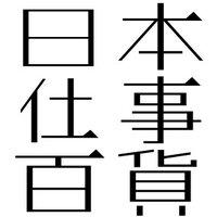 日本仕事百貨 | Social Profile