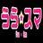 The profile image of ura_sma