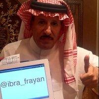 إبراهيم الفريان | Social Profile