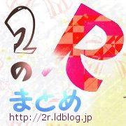 2のまとめR Social Profile