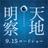 tenchi_meisatsu