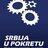 srbija_upokretu