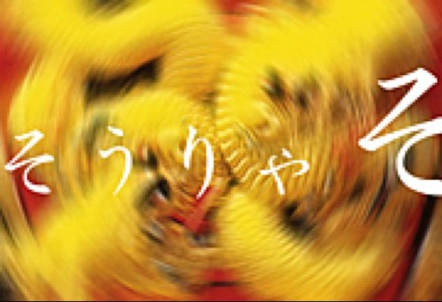 THINK 新居浜太鼓祭り Social Profile