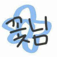꽃님 | Social Profile