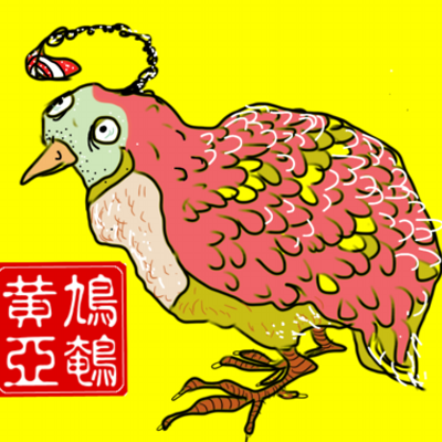 鳩鵪亞黃 | Social Profile