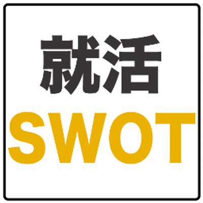 就活SWOT【公式】