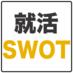就活SWOT【公式】 (@shukatsu_swot)