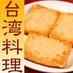 (新宿)台湾料理 味王 小酒舘【本アカ (@ajioh_shoshukan)