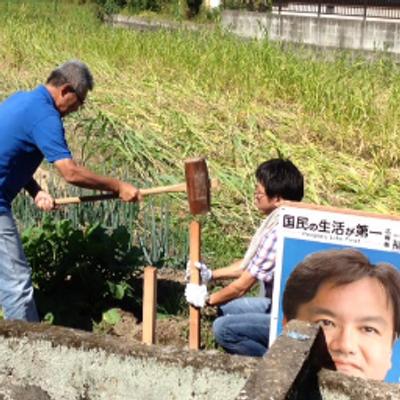 ふくしま健一郎事務所 | Social Profile