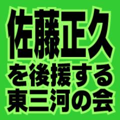 佐藤正久を後援する東三河の会 Social Profile
