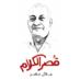 جلال عامر's Twitter Profile Picture