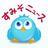 Sumiso_Nian