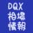 dqx_market_info