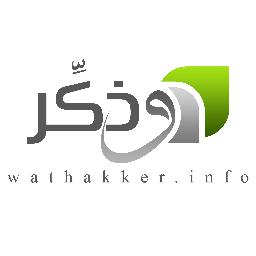 مركز وذكِّر الإسلامي Social Profile