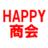 @happyshoukai