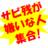 Sabi_Boku_Net